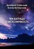 Елена Кочергина -Три взгляда в бесконечность
