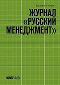 Владимир Токарев -Журнал «Русский менеджмент». Номер 3(4)