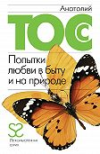 Анатолий Тосс -Попытки любви в быту и на природе