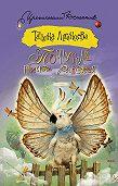 Татьяна Луганцева - Попугай – птичка райская