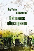 Валериан Курамжин - Весеннее обострение