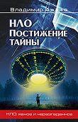 Владимир Георгиевич Ажажа -НЛО. Постижение тайны