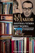 Александр Чудаков - Поэтика Чехова. Мир Чехова: Возникновение и утверждение