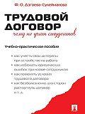 Фатима Дзгоева - Трудовой договор. Чему не учат студентов