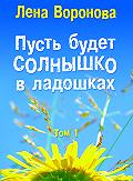 Елена Воронова - Пусть будет солнышко в ладошках
