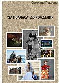 Светлана Покрова - «Заполчаса» дорождения