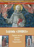 Анонимный автор -Первое житие святого Антония Падуанского, называемое также «Легенда Assidua»