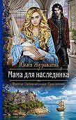 Юлия Журавлева -Мама для наследника