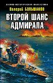 Валерий Большаков -Второй шанс адмирала
