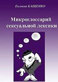 Е. А. Кащенко -Микроглоссарий сексуальной лексики