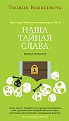Тонино Бенаквиста -Наша тайная слава (сборник)