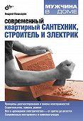 Андрей Кашкаров - Современный квартирный сантехник, строитель и электрик