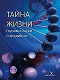 В. В. Карелин -Тайна Жизни глазами науки и традиции