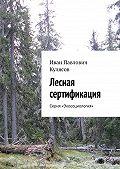 Иван Кулясов - Лесная сертификация. Серия «Экосоциология»