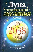 Юлиана Азарова - Луна исполняет ваши желания на деньги. Лунный денежный календарь на 30 лет до 2038 года