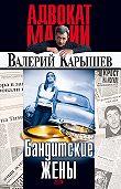 Валерий Карышев -Бандитские жены