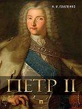 Николай Павленко -Петр II