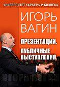 Игорь  Вагин -Презентации. Публичные выступления
