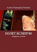 Алекс Комаров Поэзии -Полет вслепую. Сборник стихов