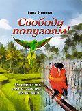 Ирина Лукницкая -Свободу попугаям!