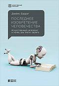 Джеймс Баррат -Последнее изобретение человечества: Искусственный интеллект и конец эры Homo sapiens