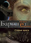 Евгений Катрич -Баронет. Старые враги