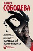 Лариса Соболева -Порядковый номер подонка