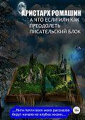 Аристарх Ромашин -А что если, или Как преодолеть писательский блок