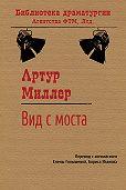 Артур Ашер Миллер -Вид с моста