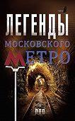 Матвей Гречко -Легенды московского метро