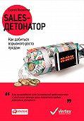 Сергей Филиппов -Sales-детонатор. Как добиться взрывного роста продаж