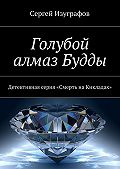 Сергей Изуграфов -Голубой алмаз Будды. Детективная серия «Смерть наКикладах»