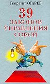 Георгий Огарёв -37 законов управления собой