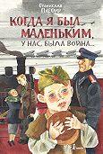 Станислав Олефир -Когда я был маленьким, у нас была война… (сборник)