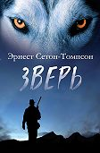 Эрнест Сетон-Томпсон -Зверь (сборник)