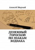 Алексей Мирный -Денежный гороскоп познакам зодиака