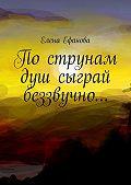 Елена Ефанова -Пострунам душ сыграй беззвучно…