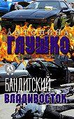 Антонина Глушко -Бандитский Владивосток