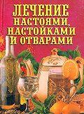 Илья Рощин -Лечение настоями, настойками и отварами