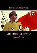 Николай Ващилин -ИсторииСССР. Краткий курс