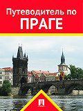 Вацлав Шуббе -Путеводитель по Праге