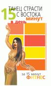 Синтия Вейдер -Танец страсти с Востока. 15 минут в день