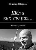 Геннадий Карпов -Шёл я как-тораз…