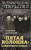 Валерий Шамбаров -«Пятая колонна» Советского Союза