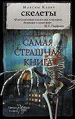 Максим Кабир -Скелеты