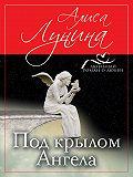 Алиса Лунина -Под крылом Ангела