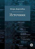 Игорь Дорогобед -Источник