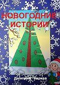 Дмитрий Чарков -Новогодние истории