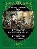 Владимир Обручев -От Кяхты до Кульджи: путешествие в Центральную Азию и китай. Мои путешествия по Сибири