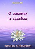 Ирина Кострова - Озаконах исудьбах